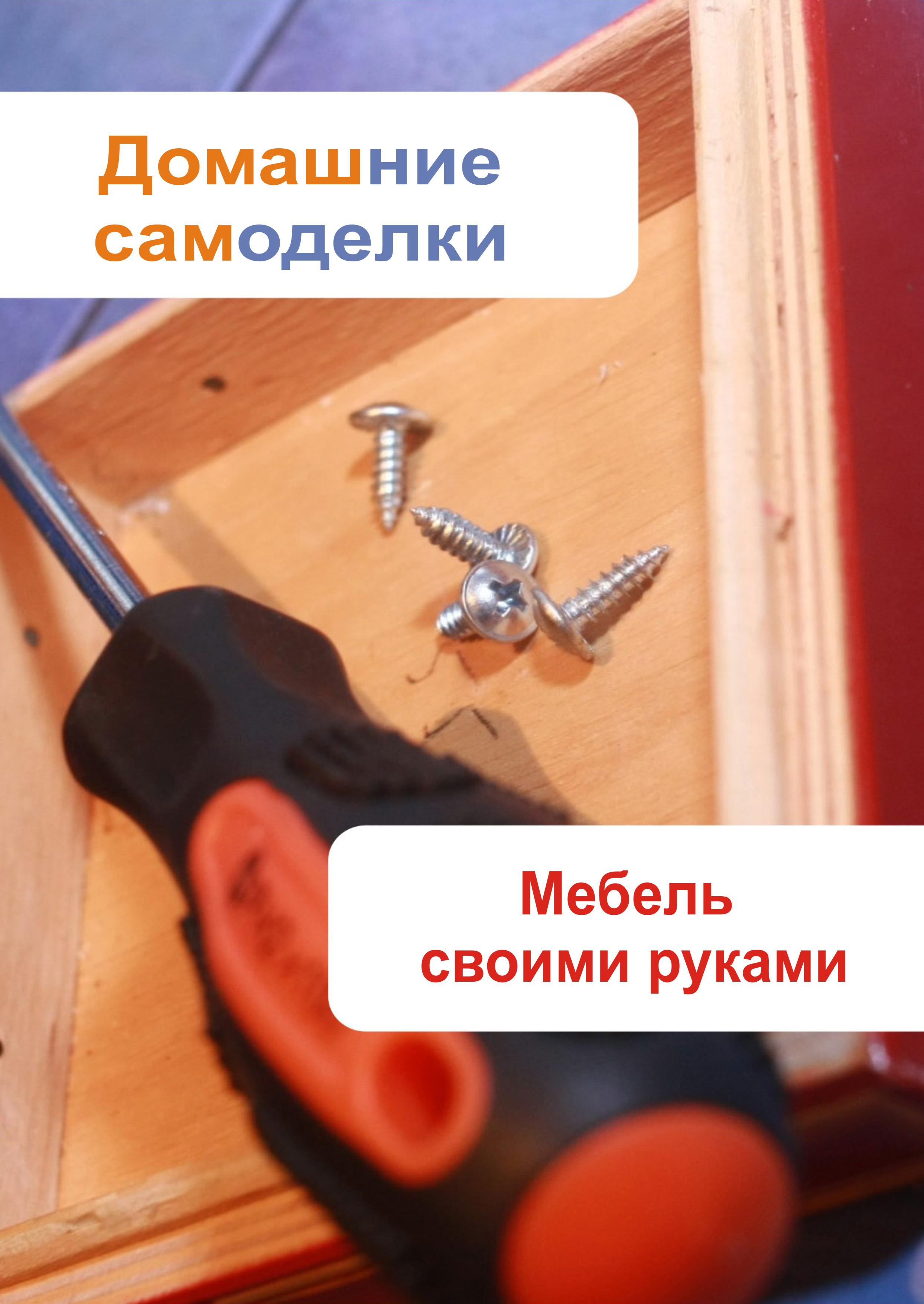 Отсутствует Мебель своими руками роберт у лэнг работы по дереву мебель для кухни своими руками
