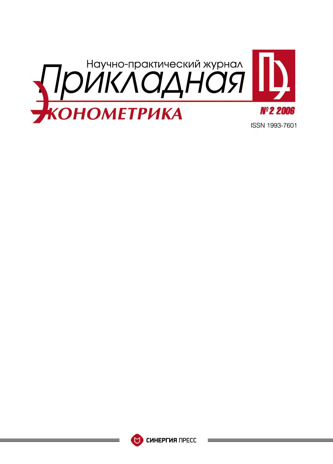 Отсутствует Прикладная эконометрика №2 2006 отсутствует журнал человек без границ 2 03 2006