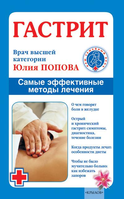 Юлия Попова Гастрит. Самые эффективные методы лечения эффективные народные средства лечения комплект