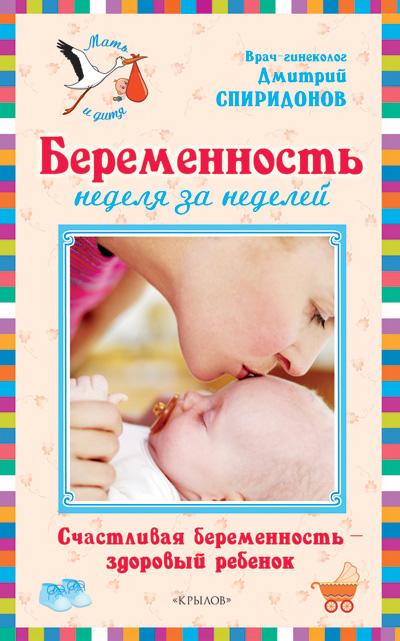Дмитрий Спиридонов Беременность неделя за неделей: Счастливая беременность – здоровый ребенок