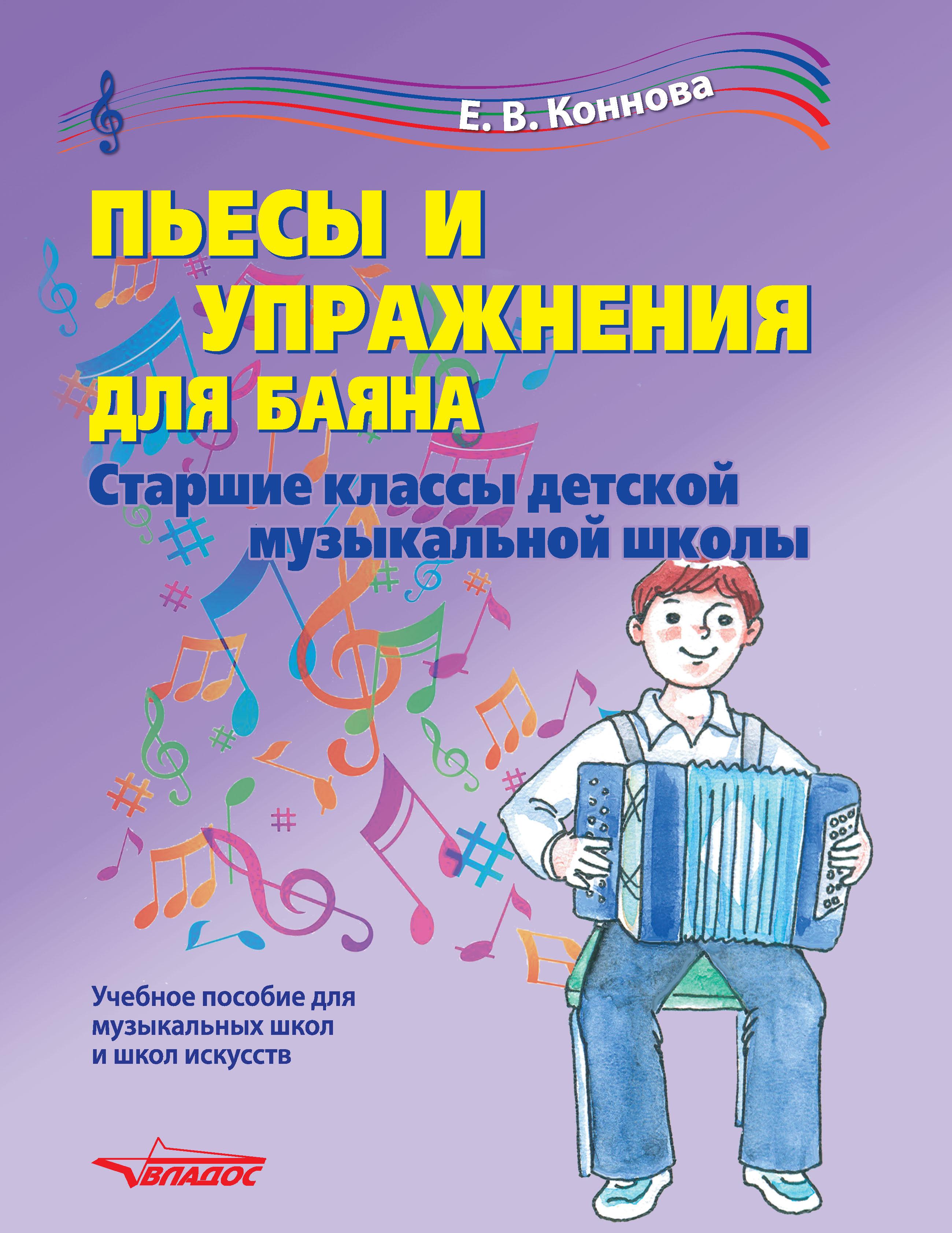 Отсутствует Пьесы и упражнения для баяна. Старшие классы детской музыкальной школы пьесы и упражнения для баяна старшие классы дмш учебное пособие