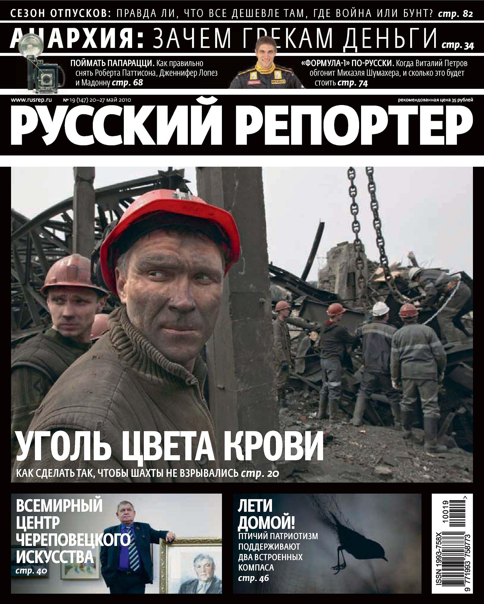 Русский Репортер № 19/2010