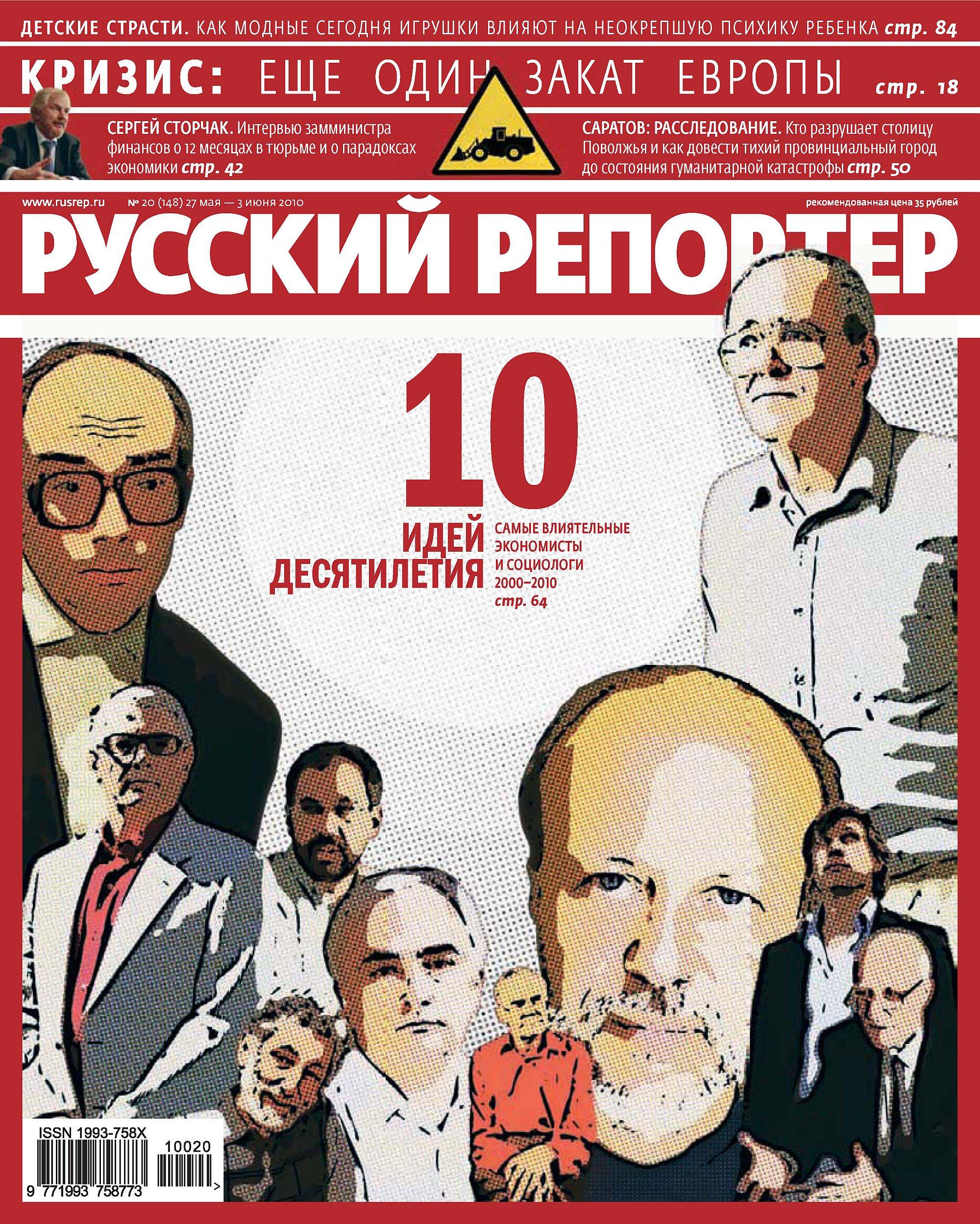 Отсутствует Русский Репортер №20/2010 отсутствует русский репортер 15 2010