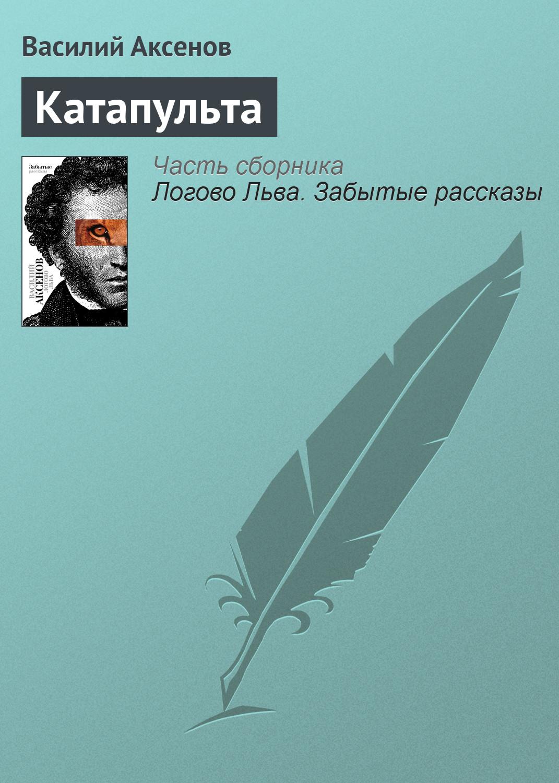 Василий Аксенов Катапульта