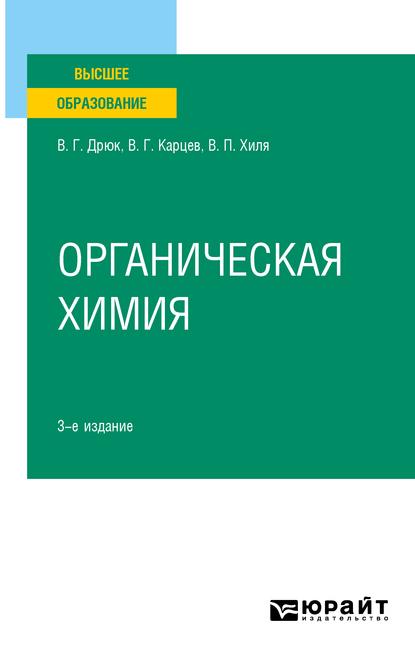 Органическая химия 3-е изд., испр. и доп. Учебное пособие для вузов ( Виктор Георгиевич Карцев  )