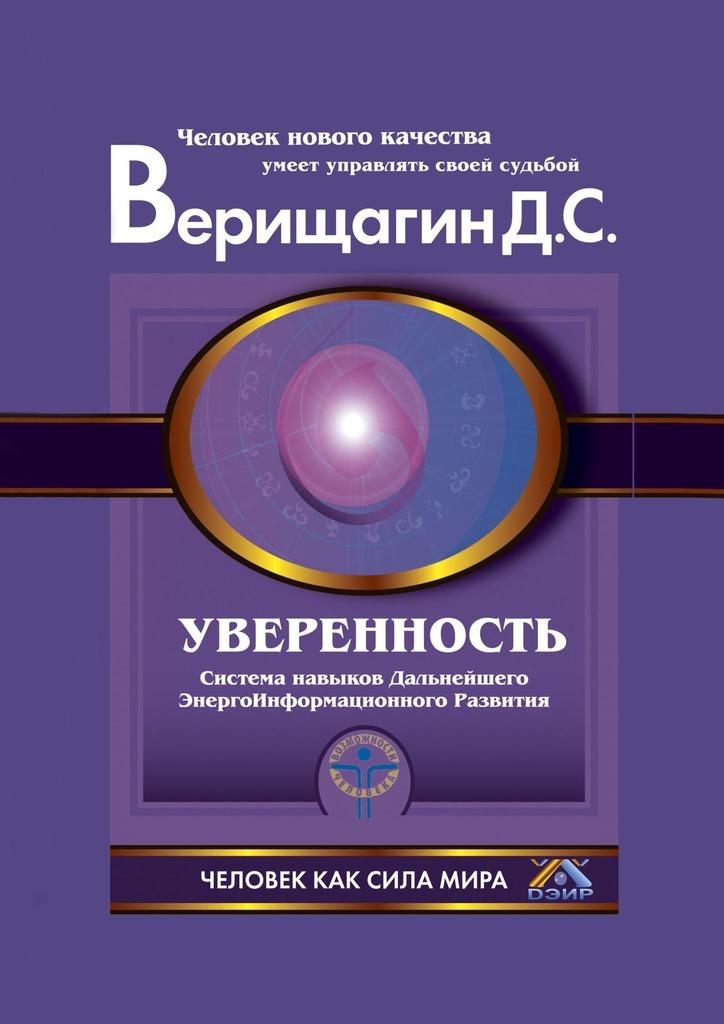 цена на Дмитрий Сергеевич Верищагин Уверенность