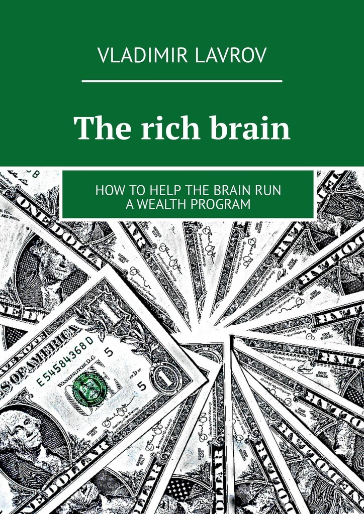 Vladimir S. Lavrov The rich brain. How to help the brain run a wealth program what the brain sees