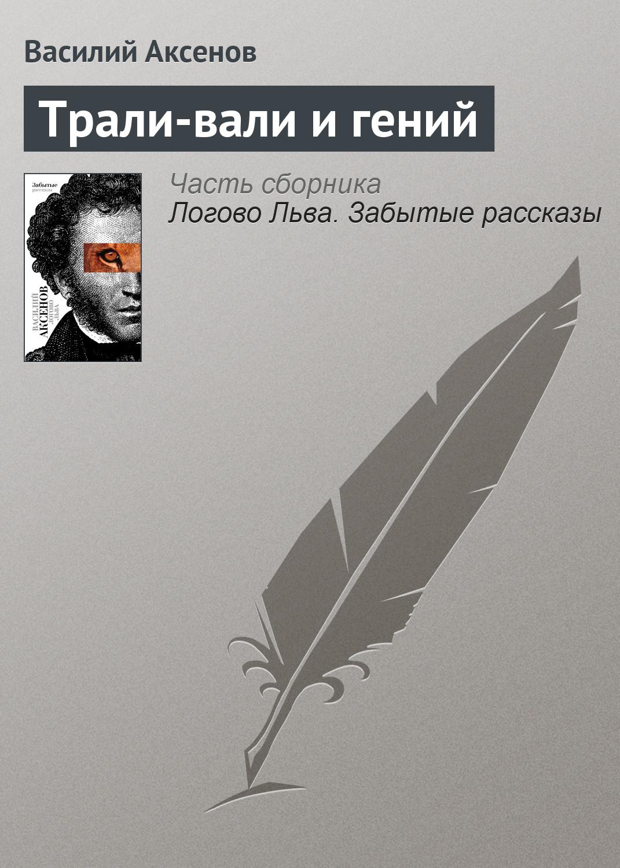Василий Аксенов Трали-вали и гений цены онлайн