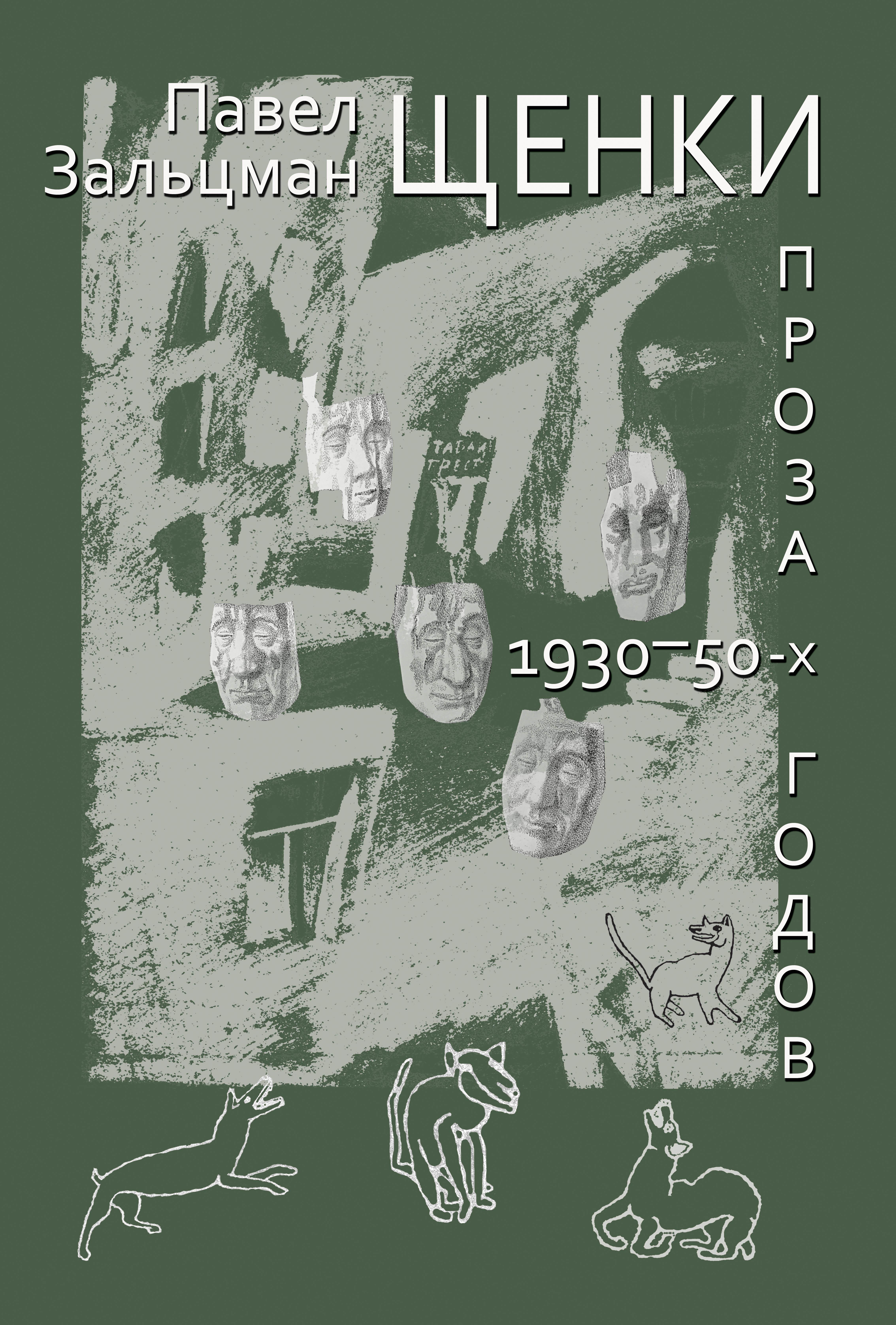 Щенки. Проза 1930-50-х годов (сборник)