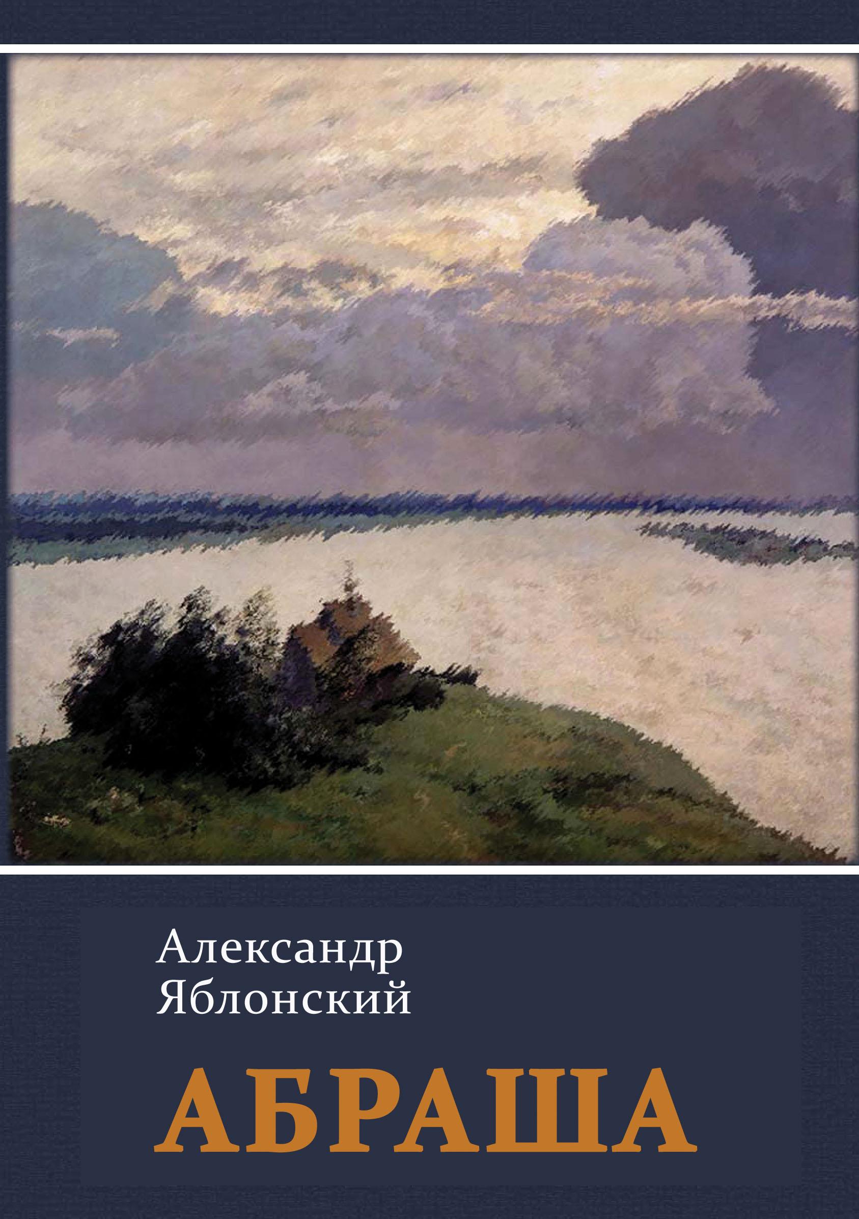 Александр Яблонский Абраша