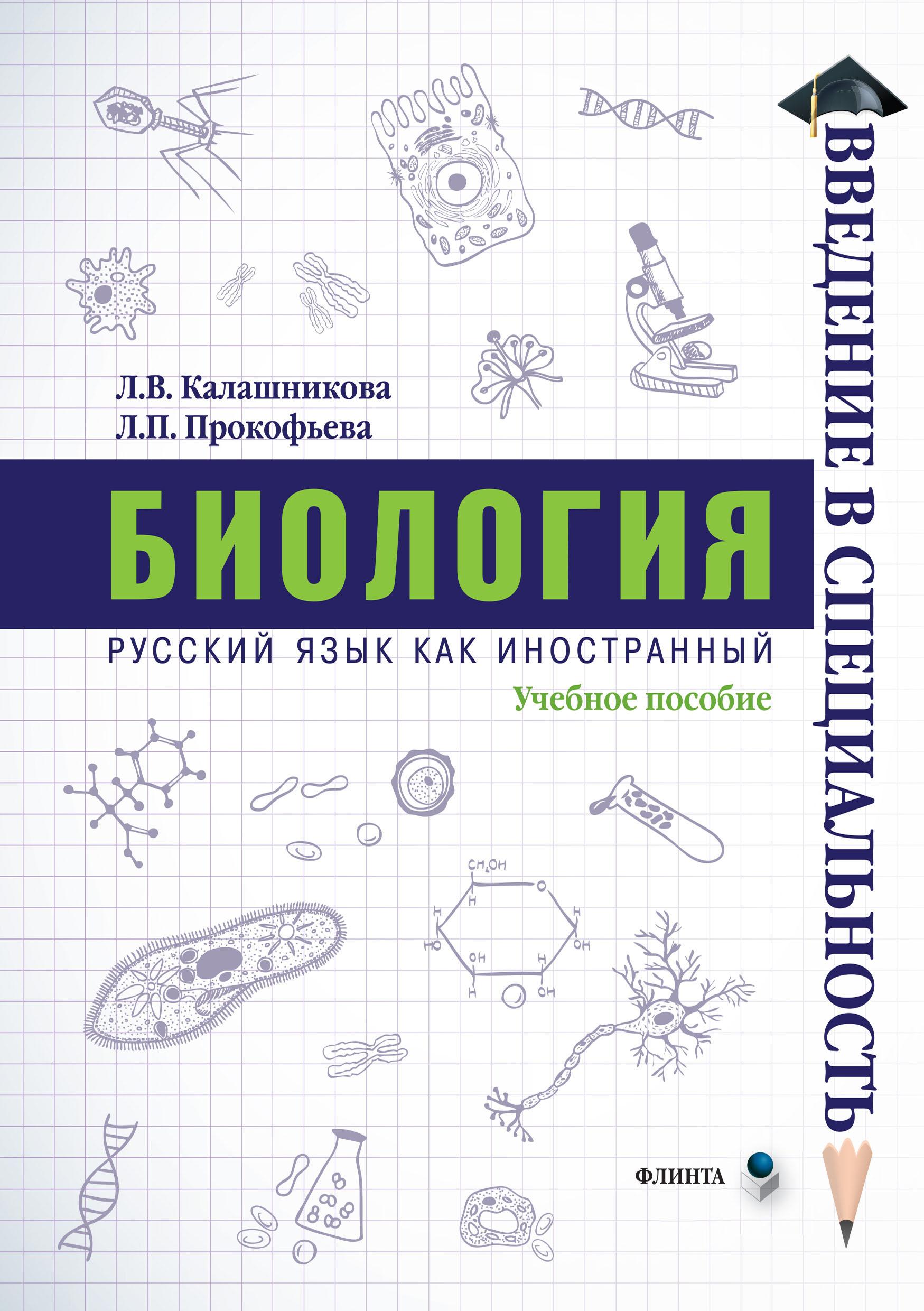 Биология ( Лариса Прокофьева  )