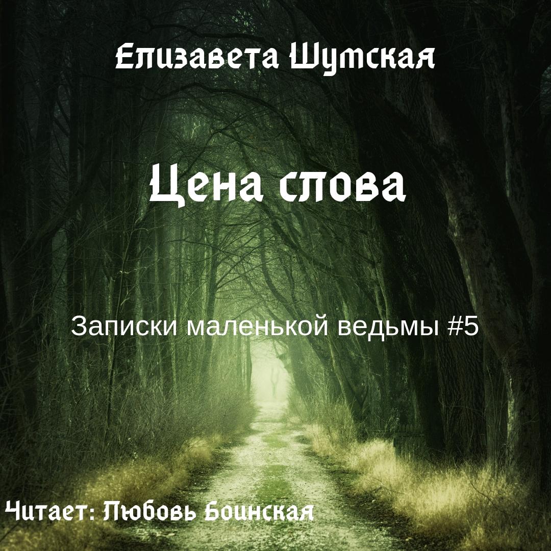 Елизавета Шумская Цена слова елизавета шумская дело об осени