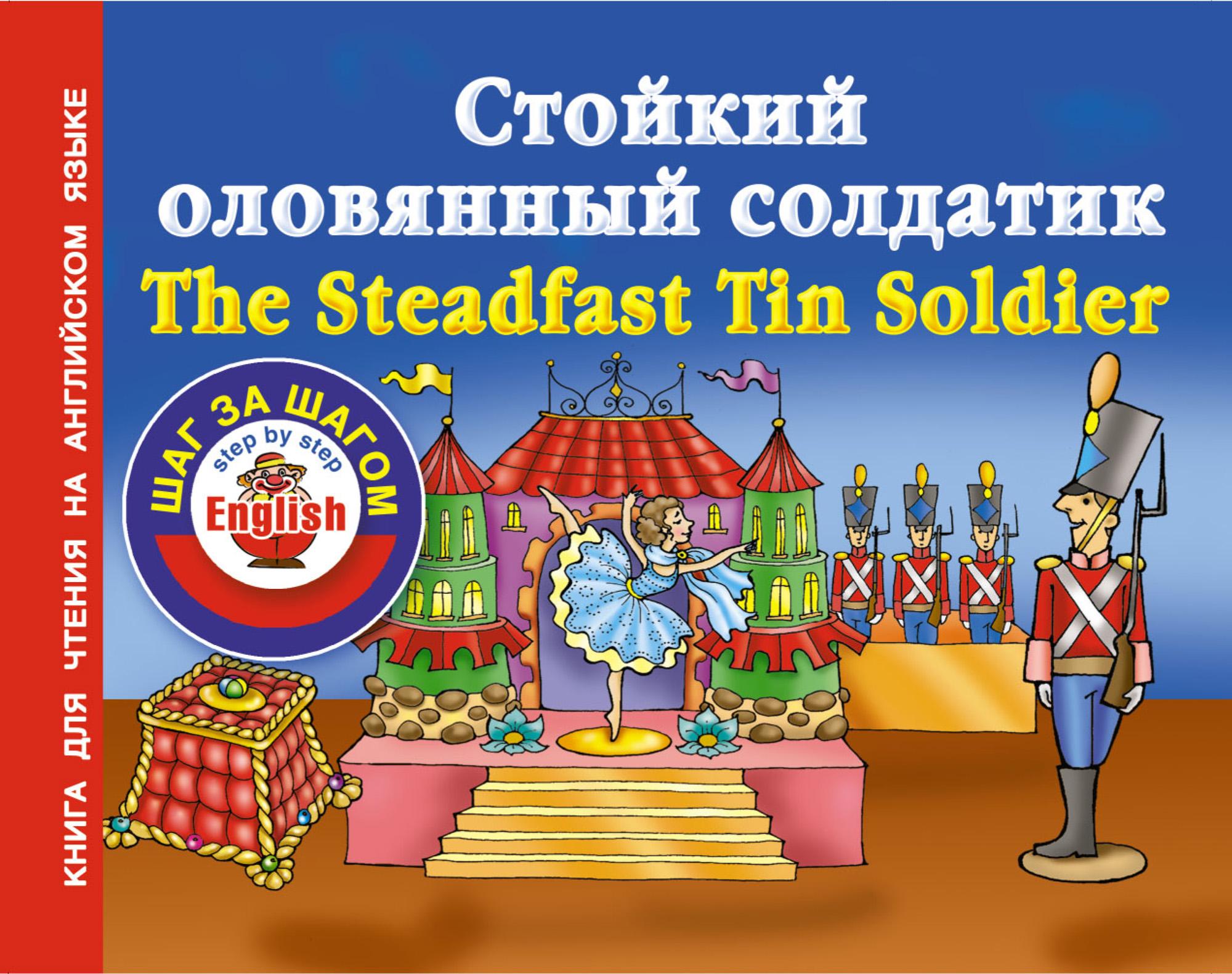 Отсутствует Стойкий оловянный солдатик / The Steadfast Tin Soldier. Книга для чтения на английском языке andersen h the tin soldier