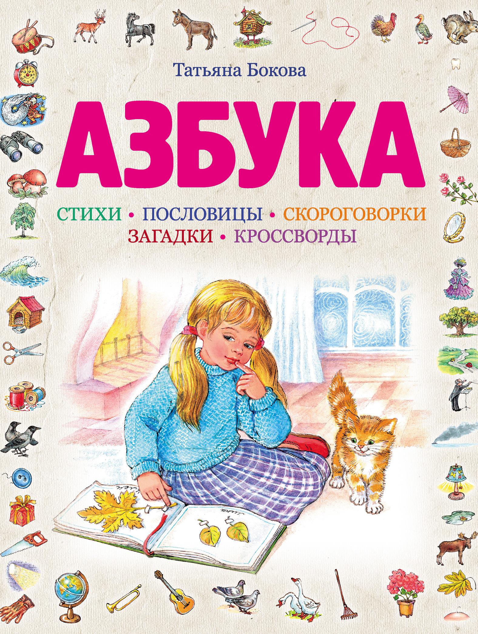 купить Татьяна Бокова Азбука онлайн