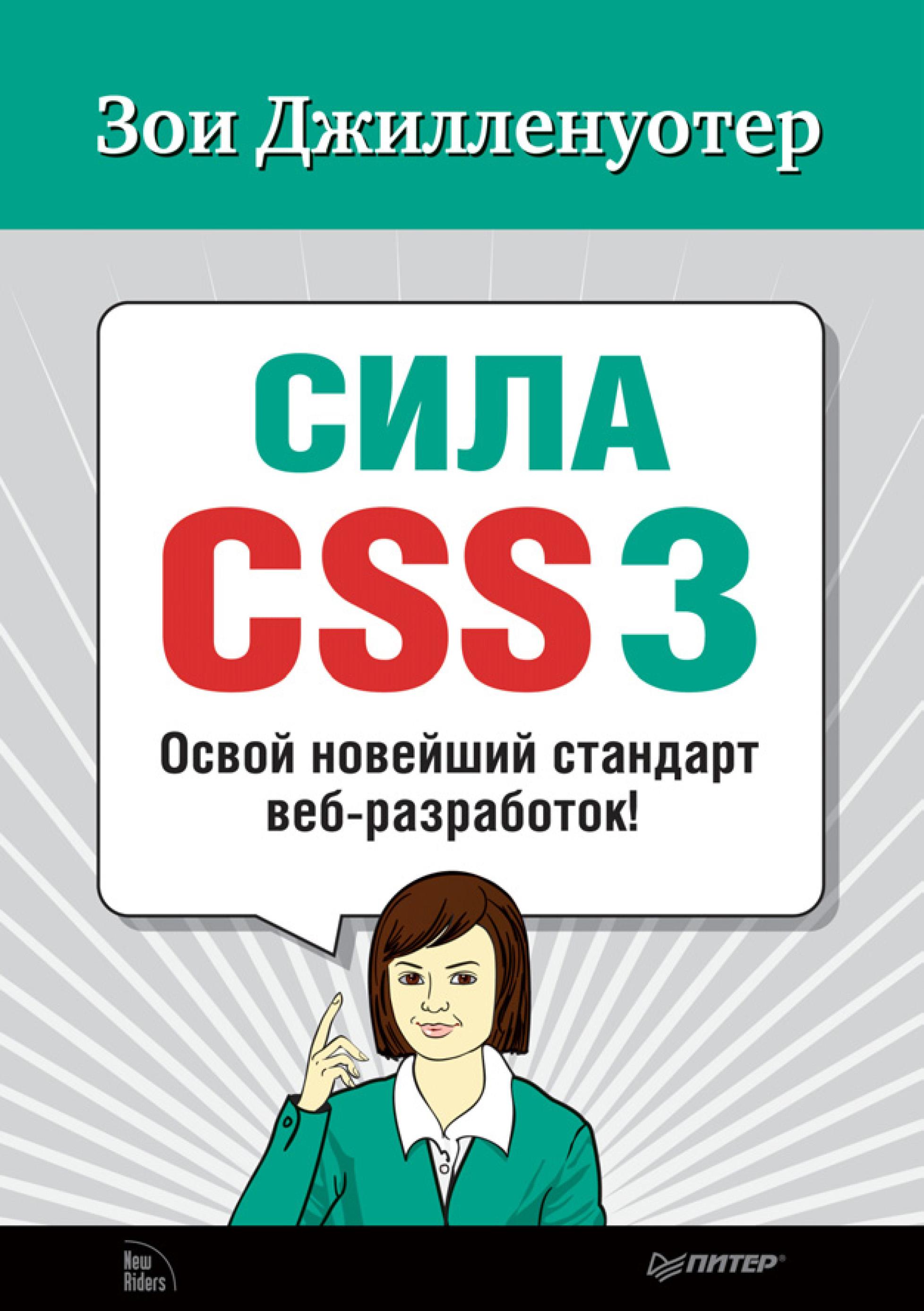 Зои Джилленуотер Сила CSS3. Освой новейший стандарт веб-разработок!
