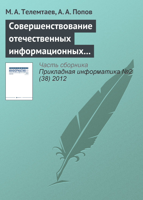 М. А. Телемтаев Совершенствование отечественных информационных систем управления недвижимостью на основе зарубежного опыта ю в чекмарев надежность информационных систем