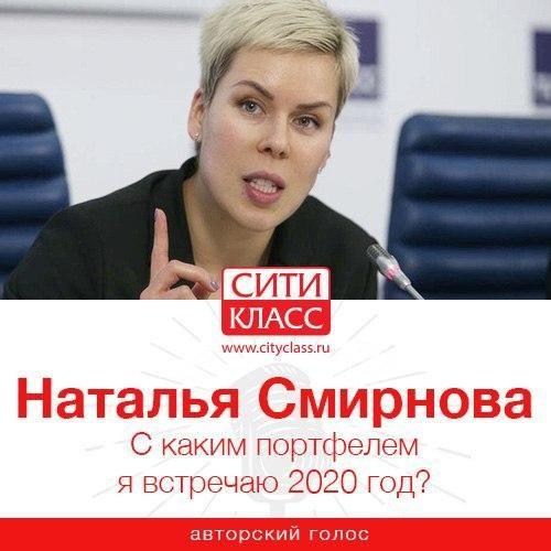 Н. Ю. Смирнова С каким портфелем я встречаю 2020 год?