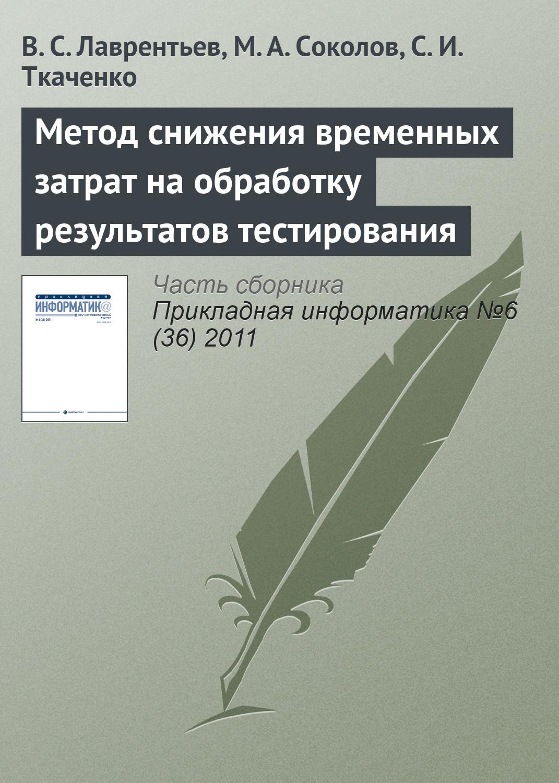 В. С. Лаврентьев Метод снижения временных затрат на обработку результатов тестирования компьютер