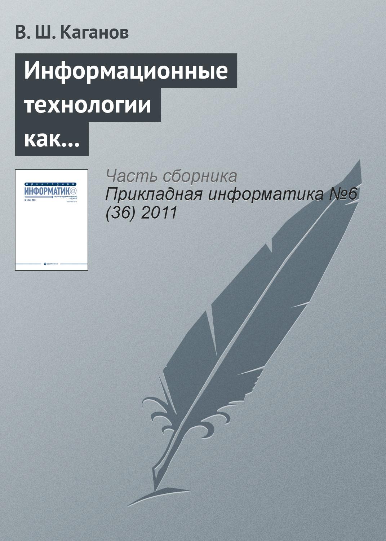 В. Ш. Каганов Информационные технологии как инструмент повышения конкурентоспособности образовательных программ в системе корпоративного обучения