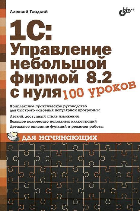 Обложка книги. Автор - Алексей Гладкий