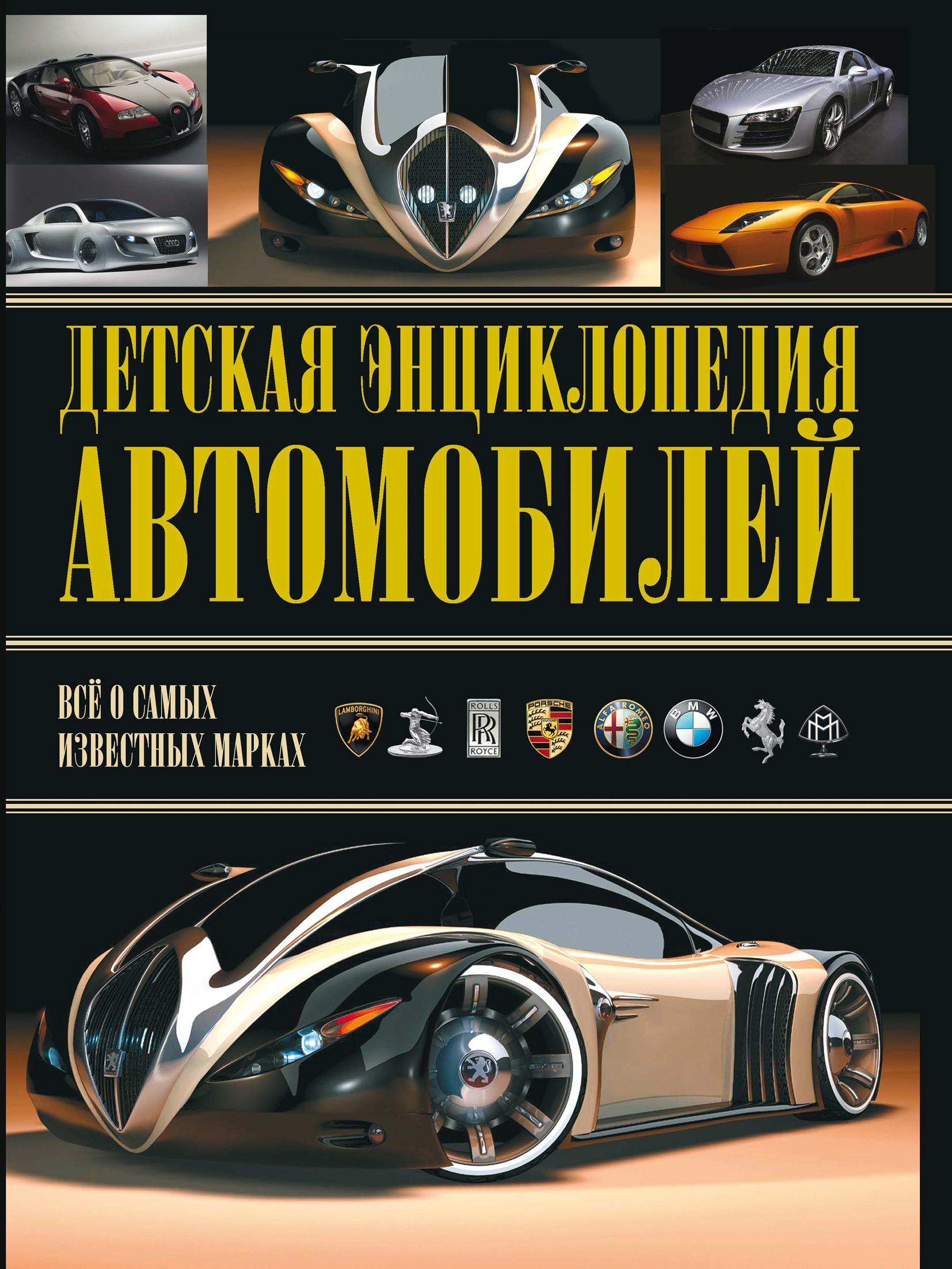 электромобили Александр Архипов Детская энциклопедия автомобилей