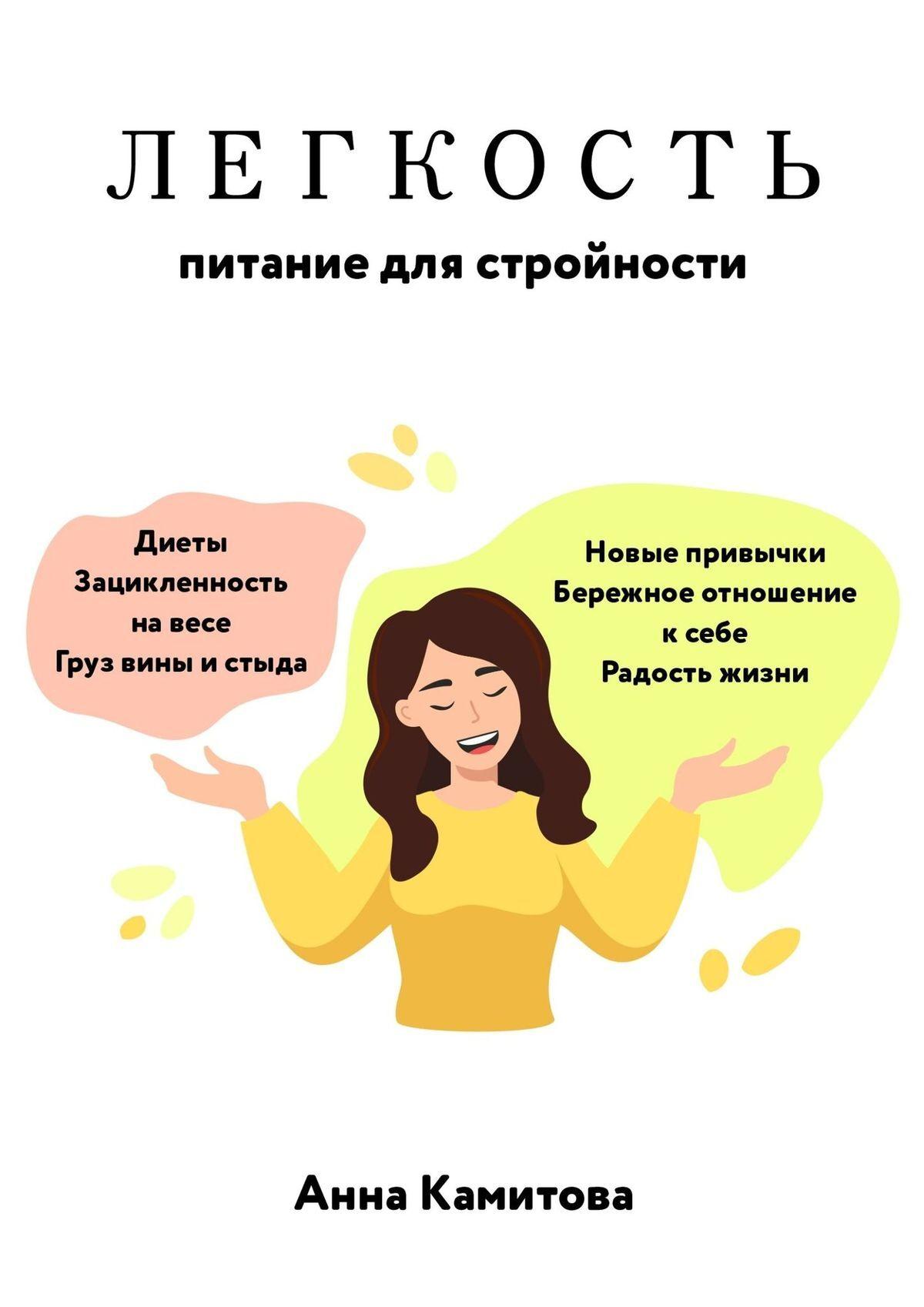 Анна Камитова Легкость: питание для стройности