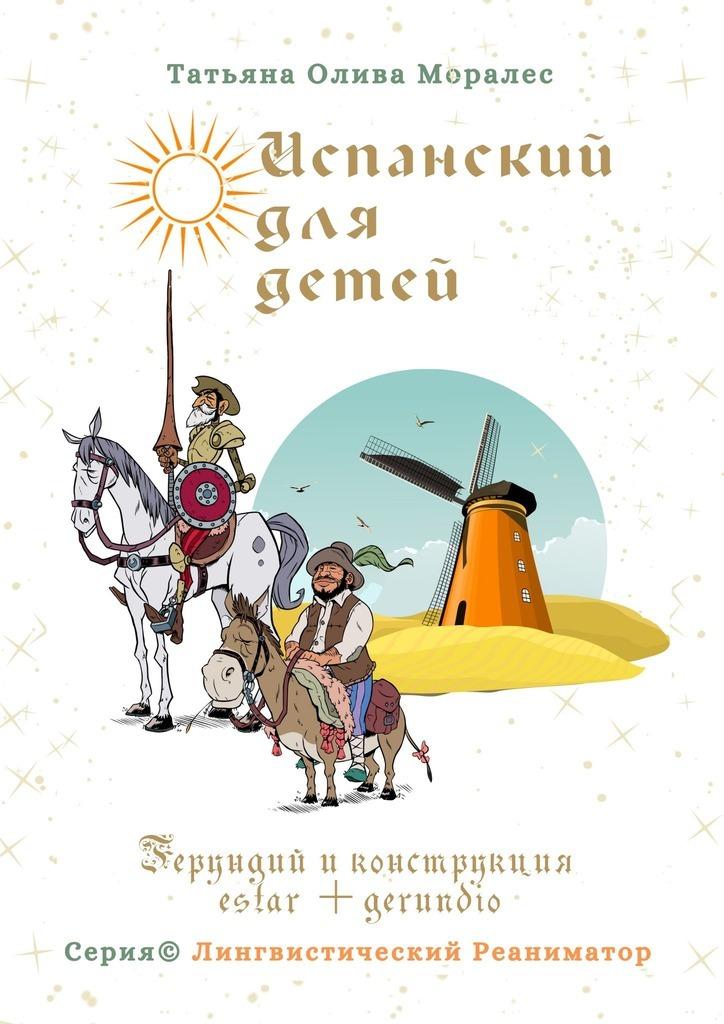 Испанский для детей. Герундий иконструкция estar + gerundio. Серия © Лингвистический Реаниматор