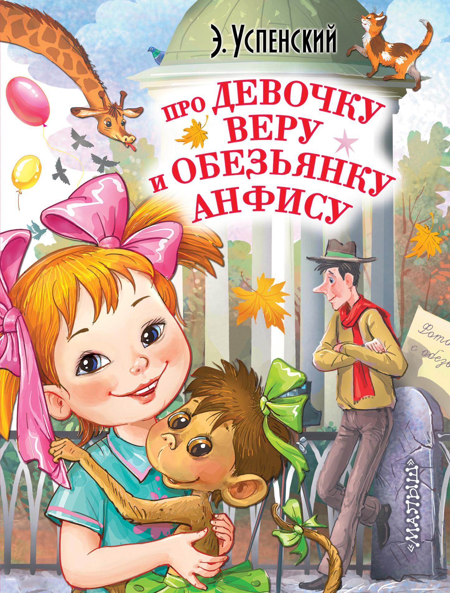 Про девочку Веру и обезьянку Анфису