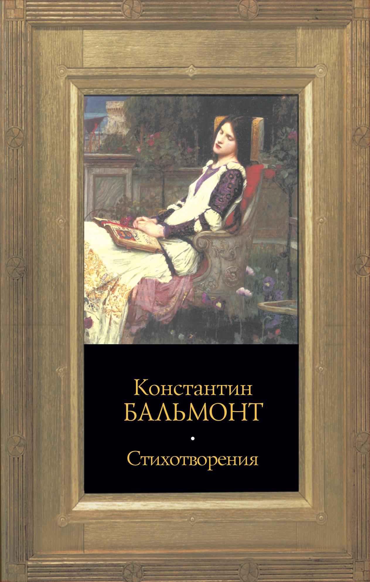 Константин Бальмонт Стихотворения константин бальмонт горящие здания