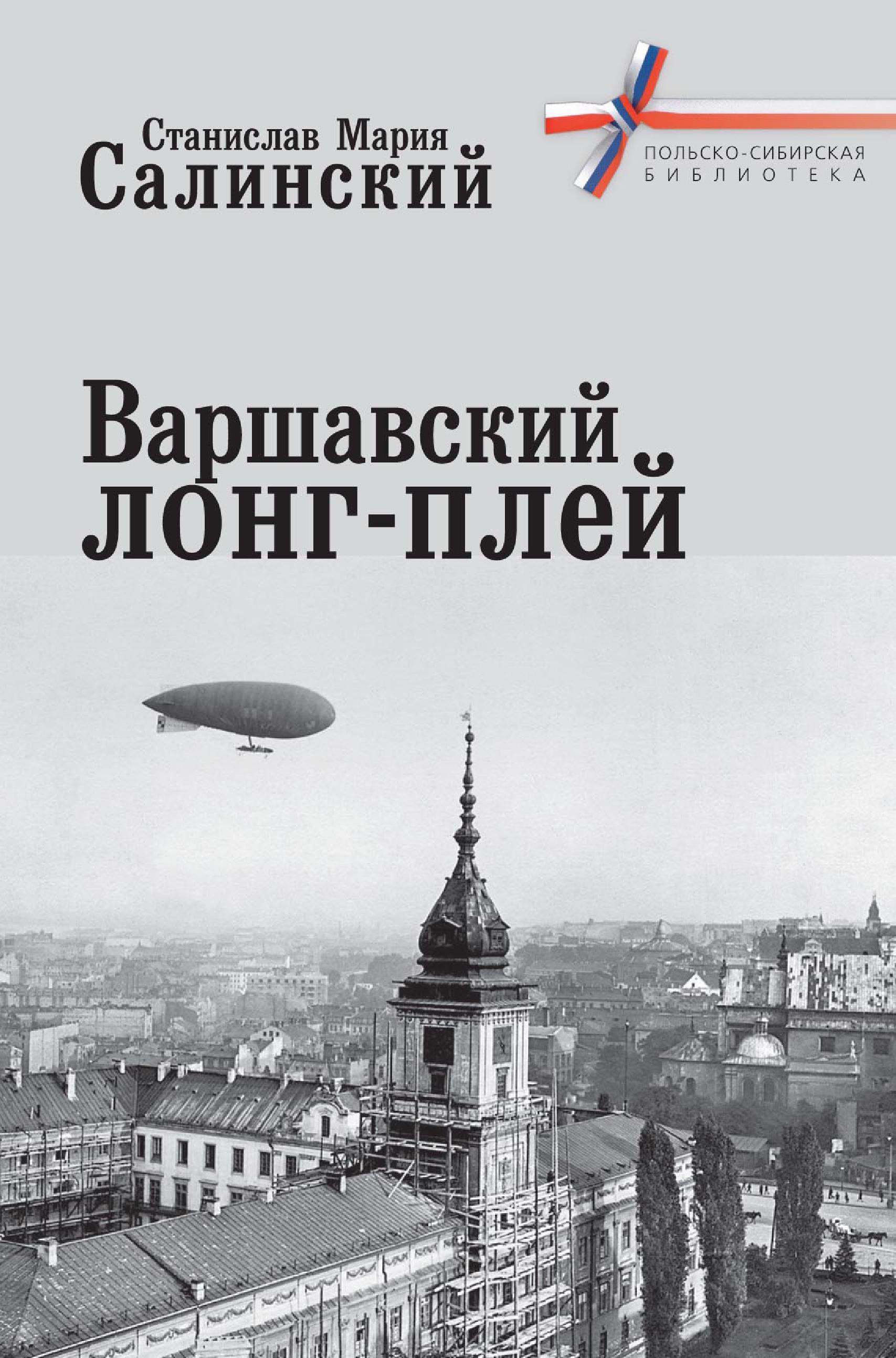 Варшавский лонг-плей