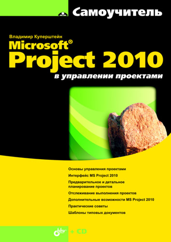 Владимир Куперштейн Microsoft Project 2010 в управлении проектами aluminum project box splitted enclosure 25x25x80mm diy for pcb electronics enclosure new wholesale