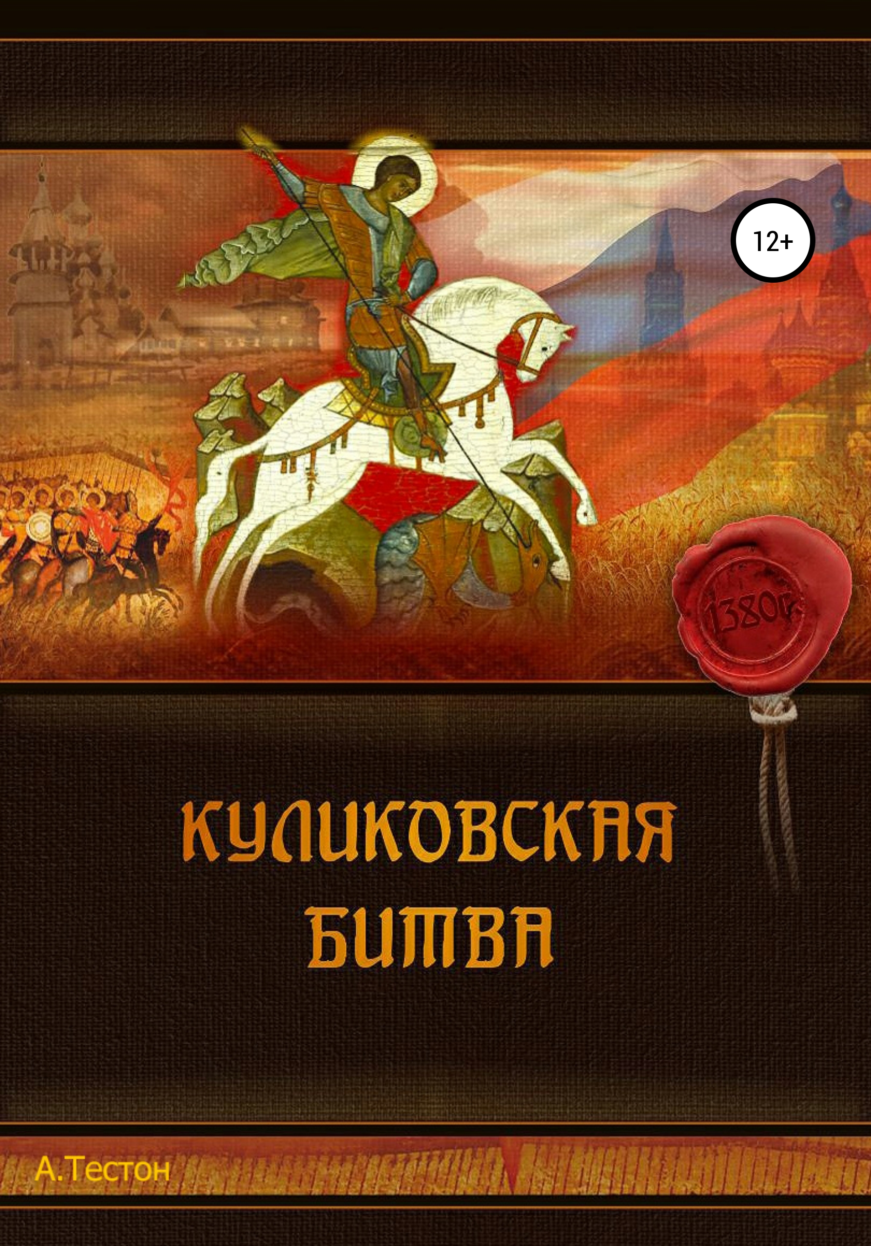 Алексей Тестон Куликовская битва а с корх куликовская битва 600 лет