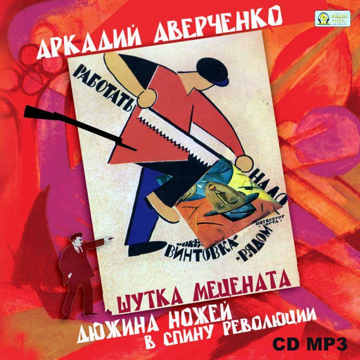Аркадий Аверченко Шутка мецената. Дюжина ножей в спину революции. а аверченко новая история
