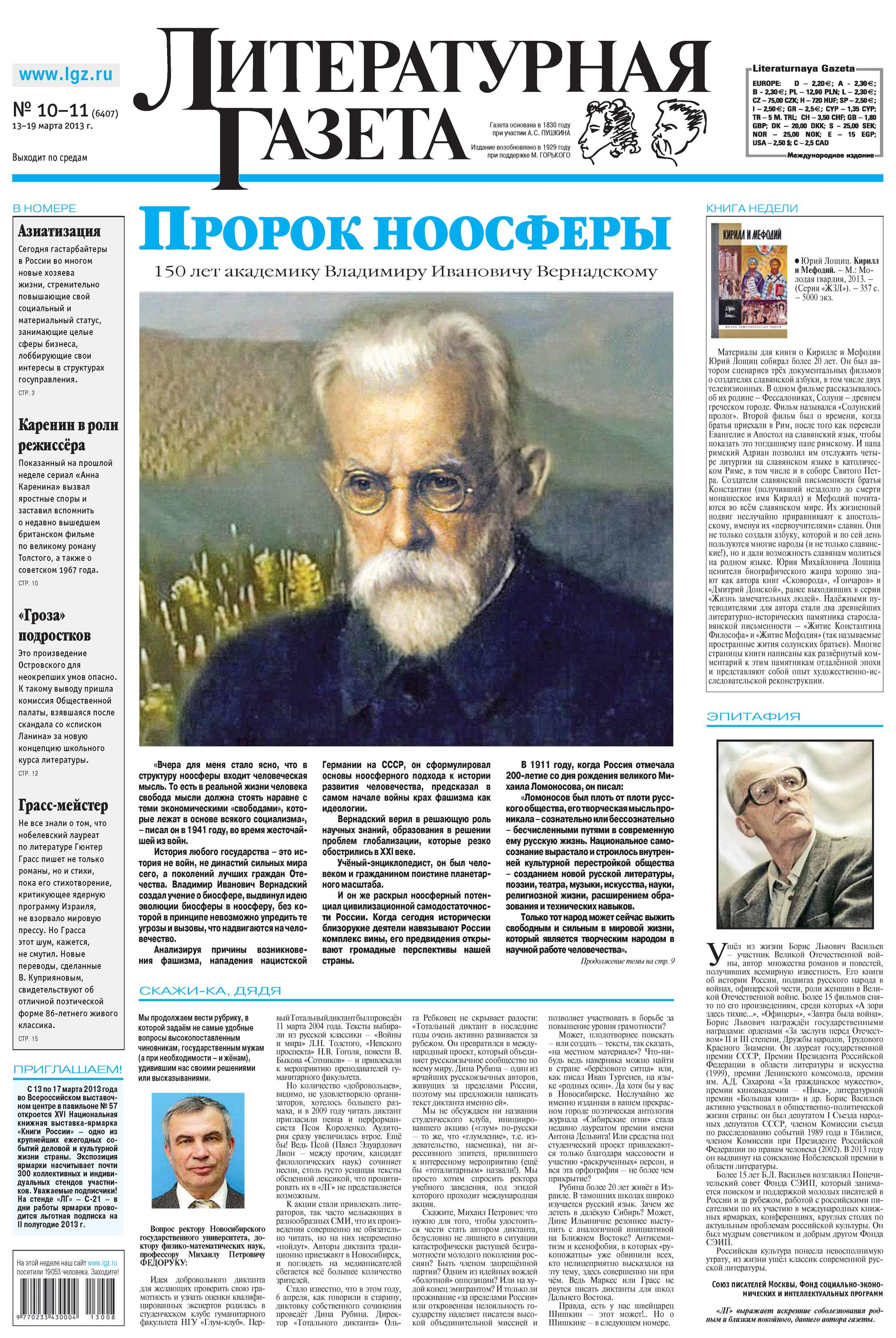 Отсутствует Литературная газета №10-11 (6407) 2013 отсутствует литературная газета 14 6410 2013