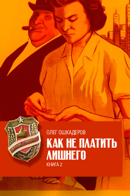 Олег Ошкадеров Как не платить лишнего. Книга 2 авиабилеты туту