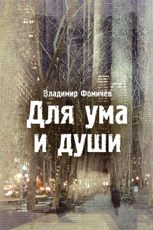 Владимир Фомичев Для ума и души (сборник) антонио альцина лекарство для тела и для души сборник