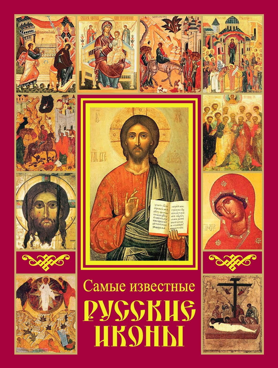 Отсутствует Самые известные русские иконы