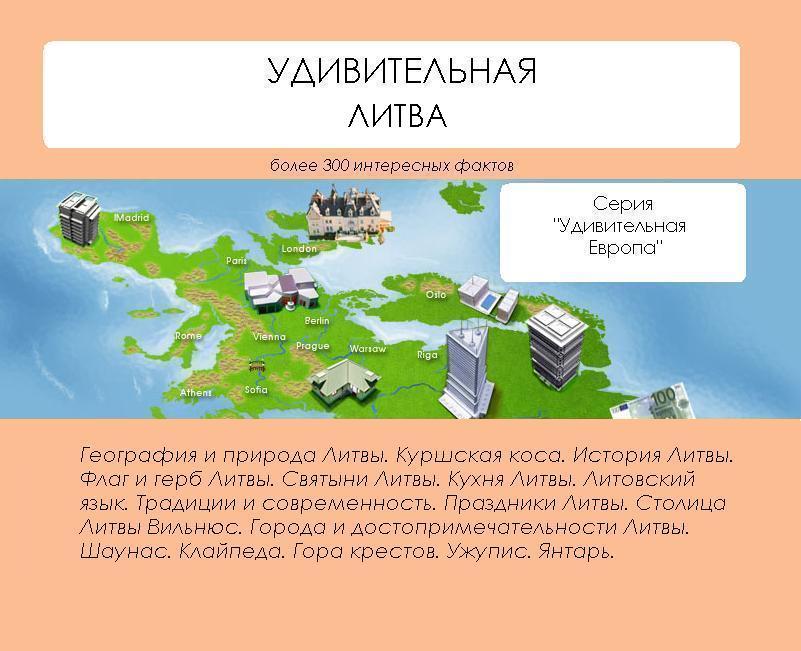 Наталья Ильина Удивительная Литва наталья ильина удивительная молдова
