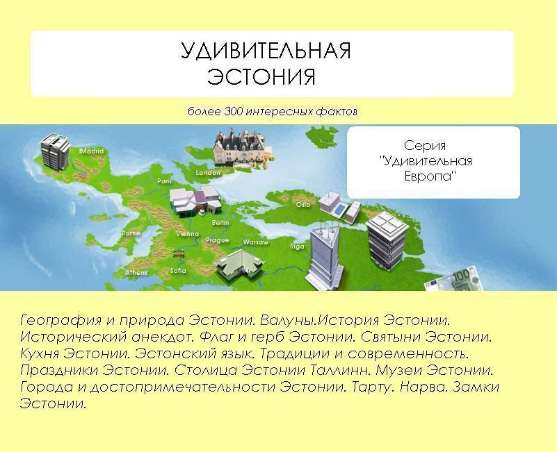 Наталья Ильина Удивительная Эстония наталья ильина удивительная молдова
