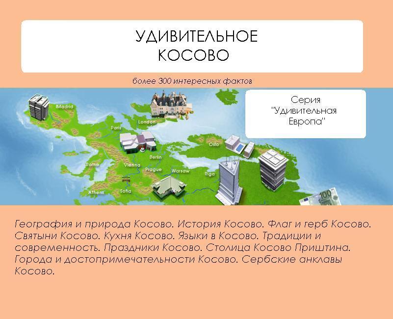 Наталья Ильина Удивительное Косово земля калужская история достопримечательности религиозные центры святыни и реликвии