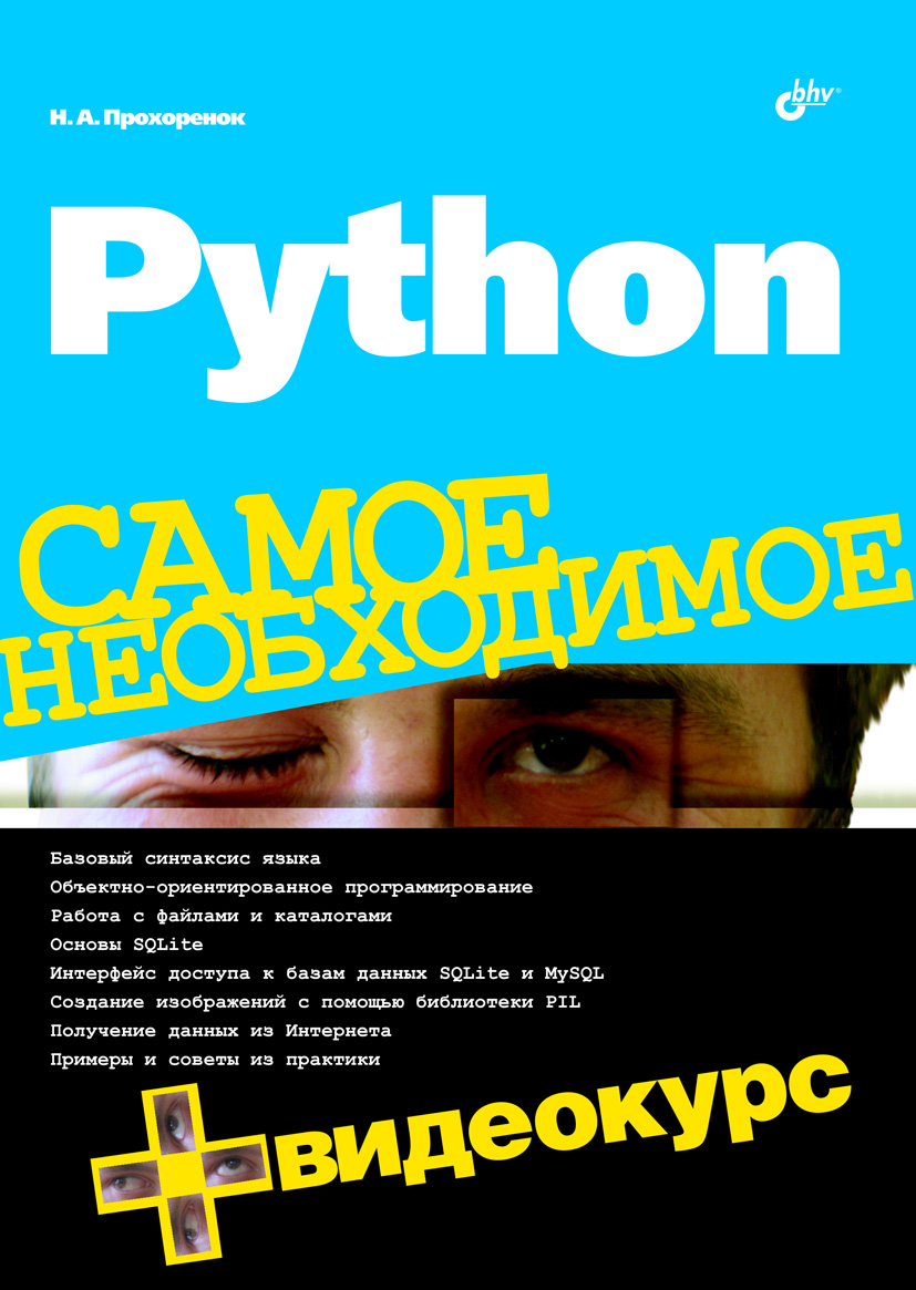 Николай Прохоренок Python николай прохоренок python