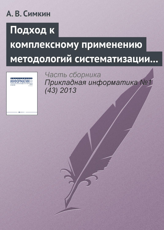 А. В. Симкин Подход к комплексному применению методологий систематизации требований и с лебедев подход к анализу состояния информационной безопасности беспроводной сети