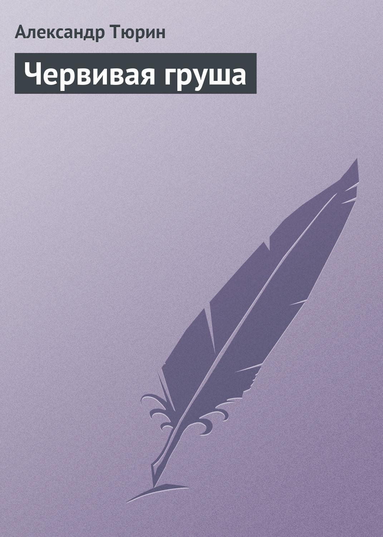 Александр Тюрин Червивая груша кроссовки reebok classic reebok classic re005amhwcs6
