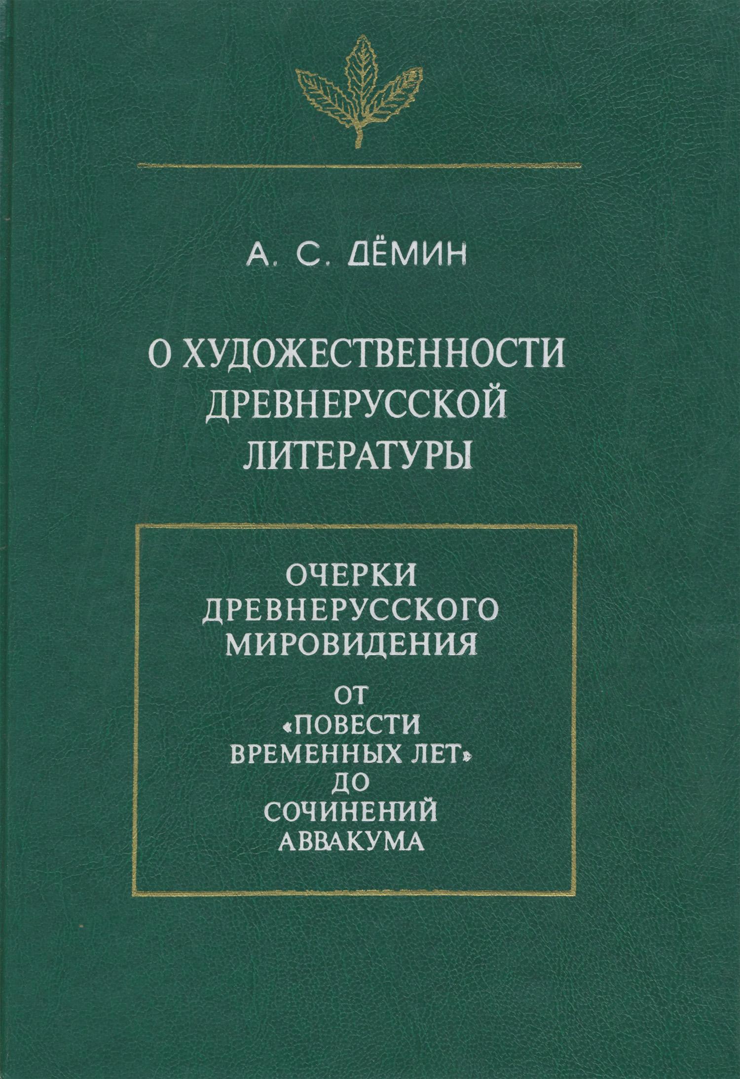 А. С. Демин О художественности древнерусской литературы