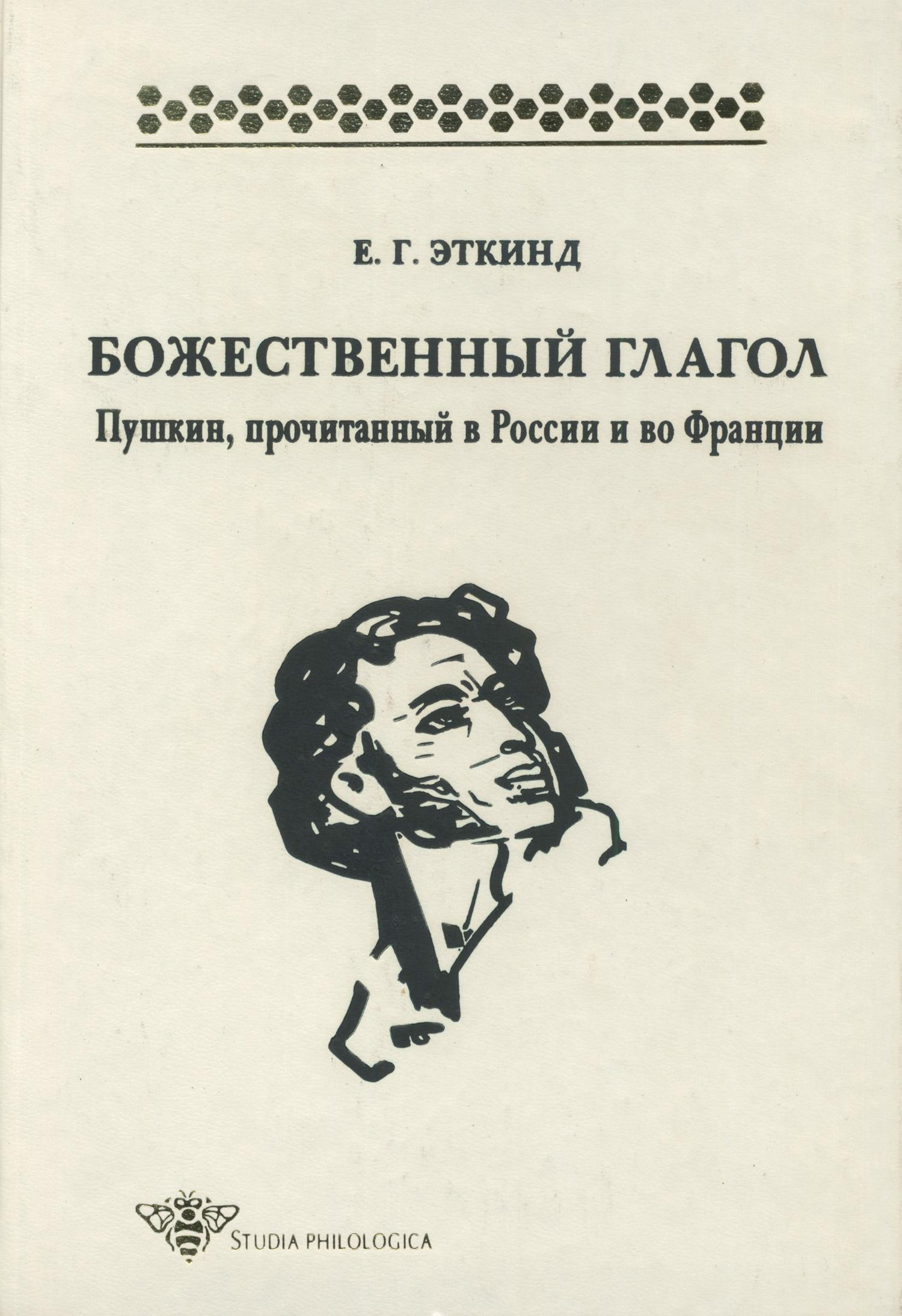 Е. Г. Эткинд Божественный глагол. Пушкин, прочитанный в России и во Франции е г эткинд божественный глагол пушкин прочитанный в россии и во франции isbn 5 7859 0090 4