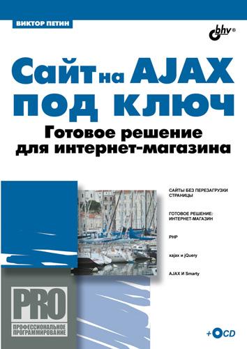 Виктор Петин Сайт на AJAX под ключ. Готовое решение для интернет-магазина шина hankook dynapro hp ra23 215 60 r17 96h