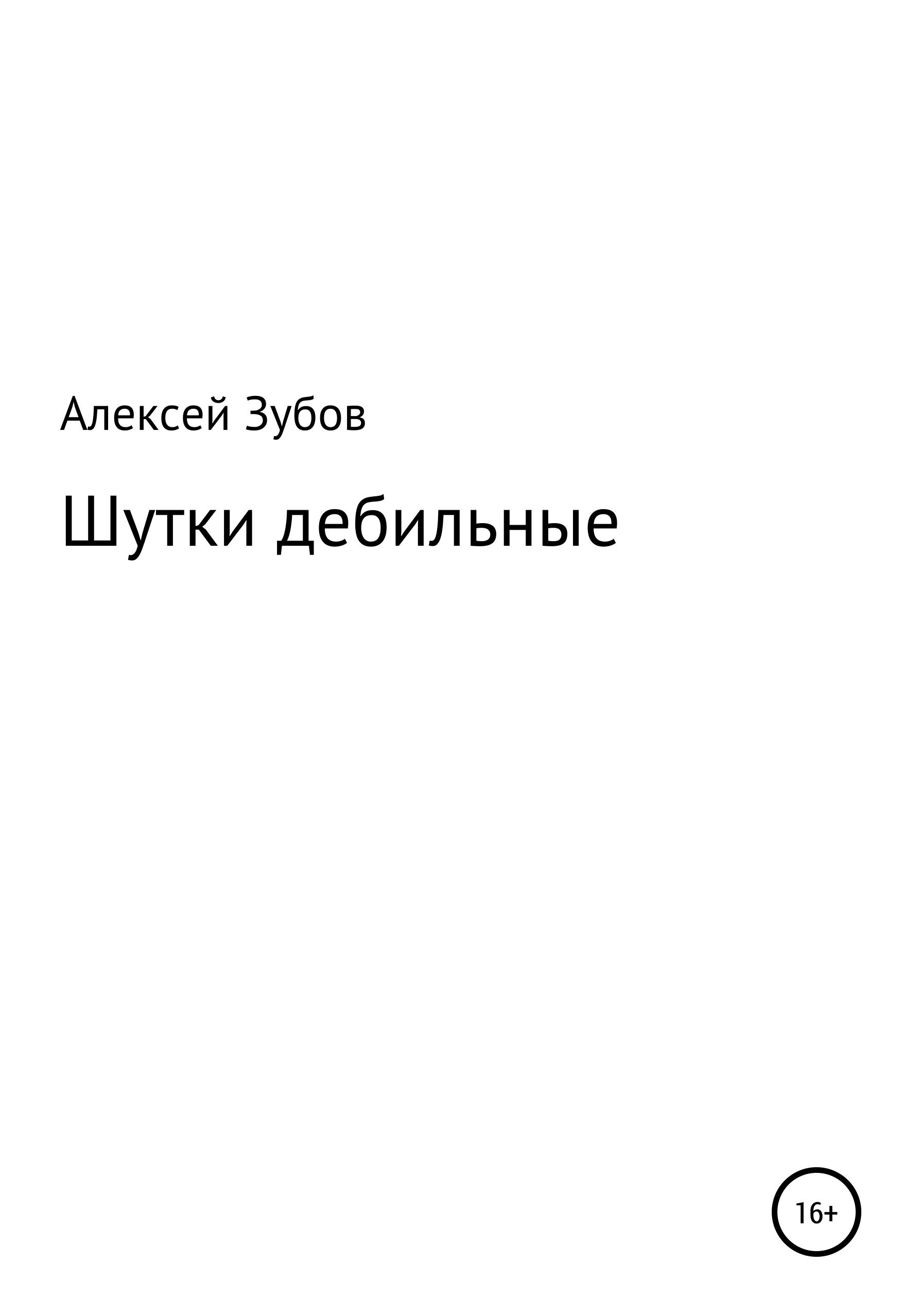 Алексей Николаевич Зубов Шутки дебильные