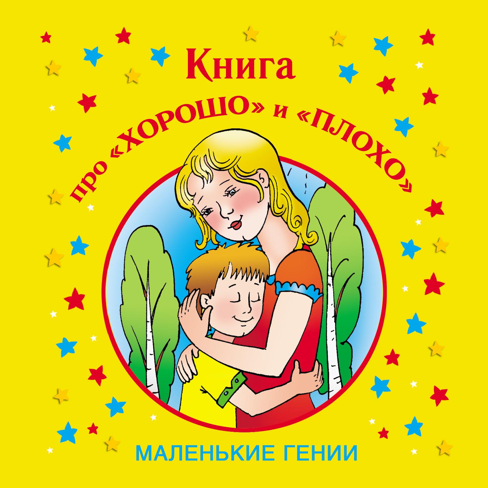 Лилия Гурьянова Книга про «хорошо» и «плохо» лилия гурьянова сильнее чем женьшень черный тмин isbn 978 5 17 075835 7