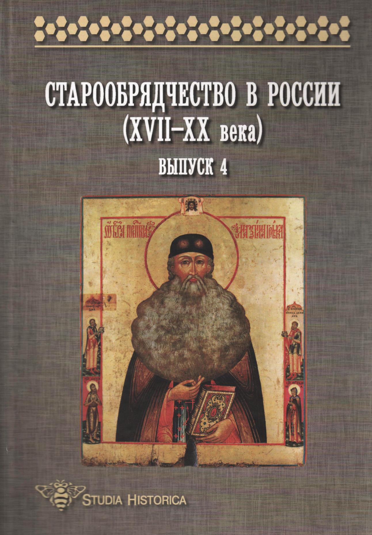Старообрядчество в России (XVII–XX века). Выпуск 4