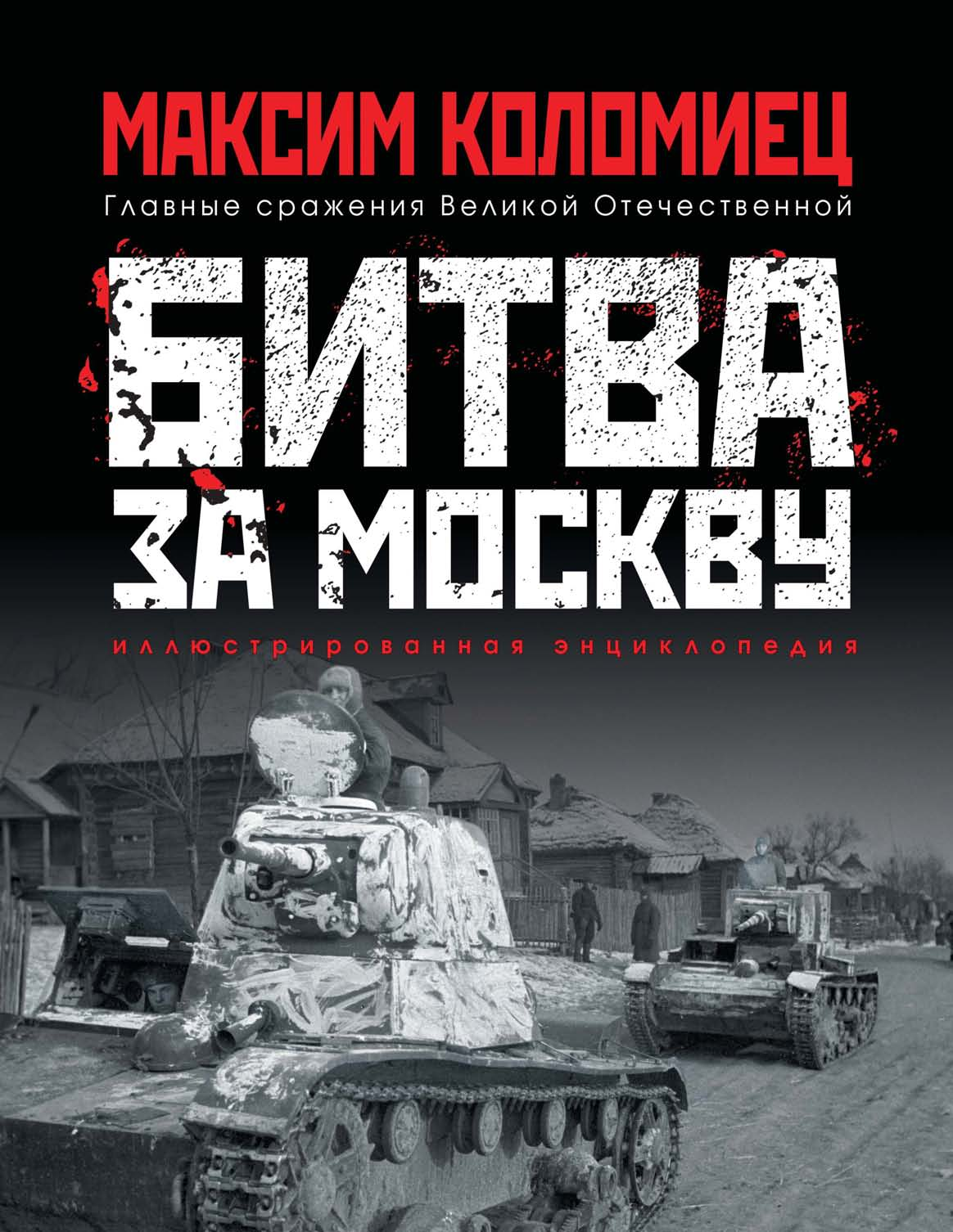 Максим Коломиец 1941. Танки в битве за Москву барановский в д победа в битве за москву 1941 1942